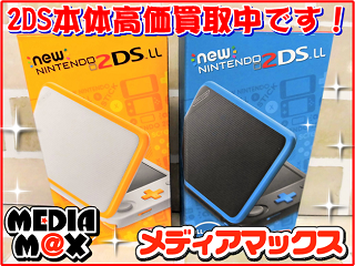 2DS本体高価買取中です!.PNG