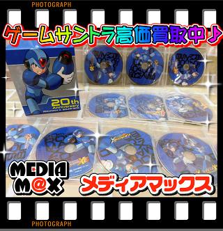 ゲームミュージックCD高価買取中!.PNG