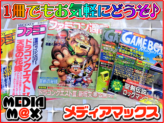 ゲーム雑誌お売りください!.PNG