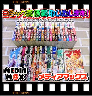 新潟コミック買取メディアマックス.PNG