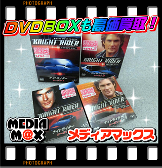 映画DVDの買取はメディアマックスへ.PNG
