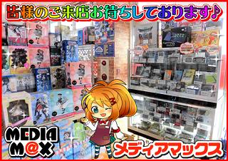 本・DVD・ゲーム・フィギュア買取新潟メディマックス.PNG