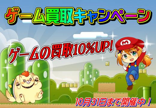 秋のゲーム買取キャンペーン!.PNG