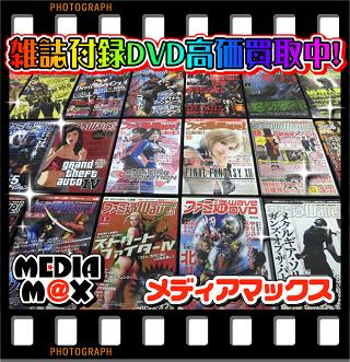 雑誌付録DVD高価買取中.PNG