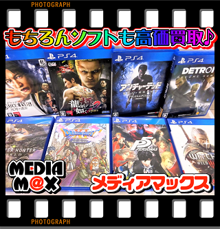 PS4ソフト高価買取致します!.PNG