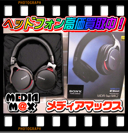 headphone-kaitori.PNG