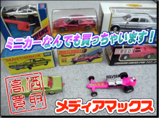 minicar_kaitori.PNG