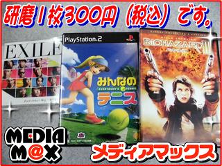 CD・DVD研磨サービス.PNG