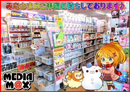 ■冬のお店190110.PNG