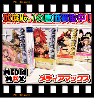 アニメの買取ならメディアマックス!.PNG