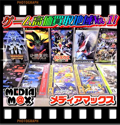 ゲームの高価買取地域No.1!.PNG