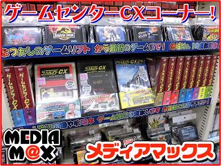 ゲームセンターCX好評販売中!.PNG
