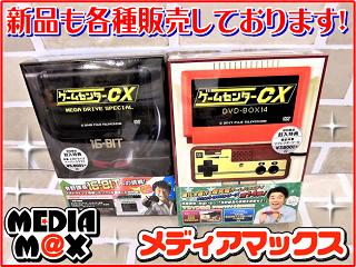 ゲームセンターCX販売中です!.PNG
