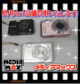 デジタルカメラ買取します。.PNG