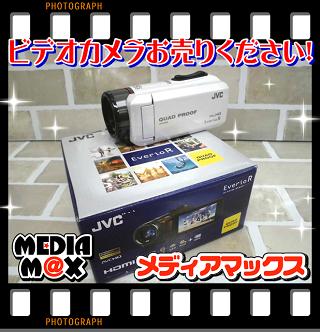 ビデオカメラ高価買取中.PNG