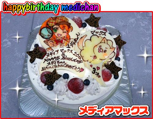 メディちゃん誕生日ケーキ.png