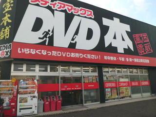 メディアマックス店舗blog.jpg
