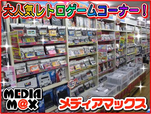 レトロゲーム販売中メディアマックス新発田店.PNG