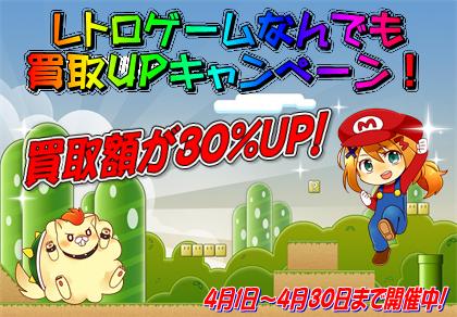 レトロゲーム買取UPキャンペーン!新潟メディアマックス新発田店.PNG