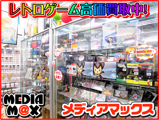 レトロゲーム高価買取中!.PNG