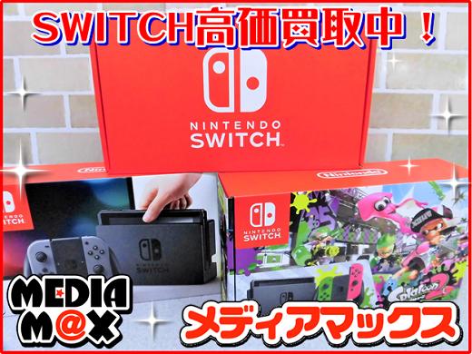 任天堂switch高価買取中!.PNG