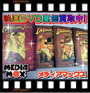 映画DVD高価買取中.PNG