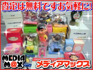 昭和のおもちゃ買取します。.PNG