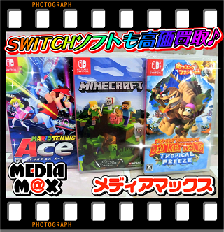 NINTENDO SWITCHソフト高価買取中!.PNG