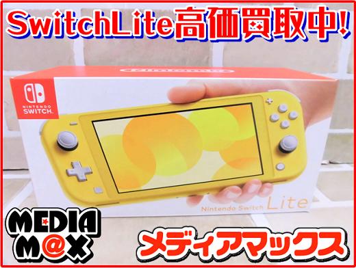 NINTENDO Switch Lite高価買取キャンペーン開催中!.PNG