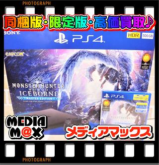 PS4本体 同梱版 限定版 高価買取中!.PNG