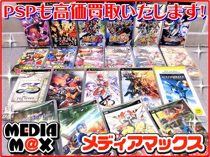 PSP PSVITA高価買取中!.PNG