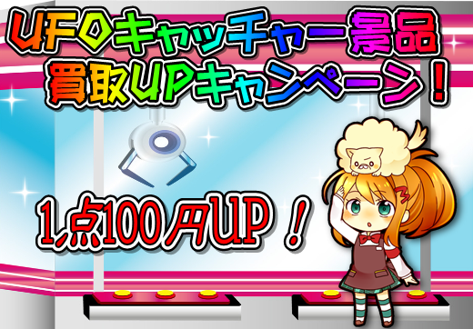 UFOキャッチャー買取金額UPキャンペーン!.PNG