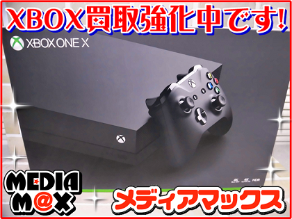 XBOX買取強化中.PNG