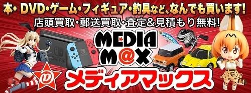 mediamax_niigata_home.jpg